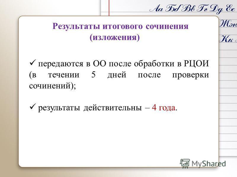 Результаты итогового сочинения (изложения) передаются в ОО после обработки в РЦОИ (в течении 5 дней после проверки сочинений); результаты действительны – 4 года.