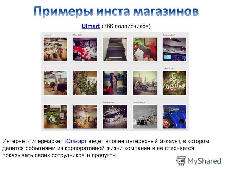 UlmartUlmart (766 подписчиков) Интернет-гипермаркет Юлмарт ведет вполне интересный аккаунт, в котором делится событиями из корпоративной жизни компании и не стесняется показывать своих сотрудников и продукты.Юлмарт