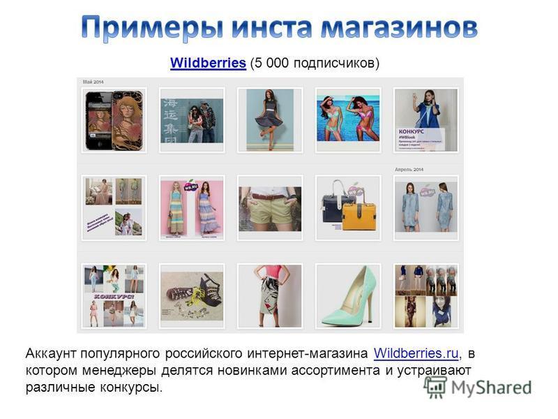 WildberriesWildberries (5 000 подписчиков) Аккаунт популярного российского интернет-магазина Wildberries.ru, в котором менеджеры делятся новинками ассортимента и устраивают различные конкурсы.Wildberries.ru