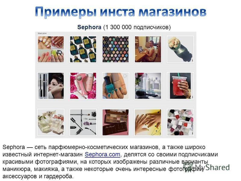 Sephora (1 300 000 подписчиков) Sephora сеть парфюмерно-косметических магазинов, а также широко известный интернет-магазин Sephora.com, делятся со своими подписчиками красивыми фотографиями, на которых изображены различные варианты маникюра, макияжа,