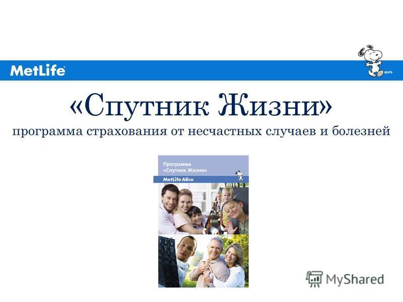 ©UFS T&OD РСТ 02.2010 «Спутник Жизни» программа страхования от несчастных случаев и болезней