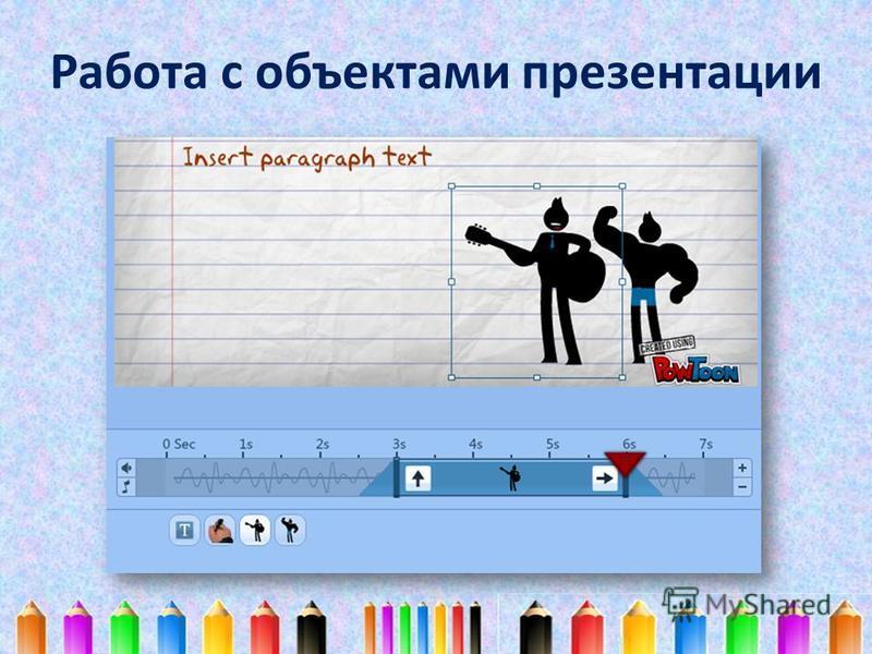 Работа с объектами презентации
