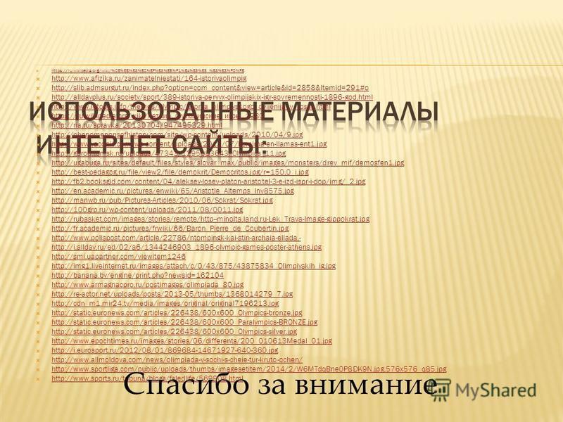 https://ru.wikipedia.org/wiki/%CE%EB%E8%EC%EF%E8%E9%F1%EA%E8%E5_%E8%E3%F0%FB http://www.afizika.ru/zanimatelniestati/164-istoriyaolimpig http://slib.admsurgut.ru/index.php?option=com_content&view=article&id=2858&Itemid=291#o http://alldayplus.ru/soci
