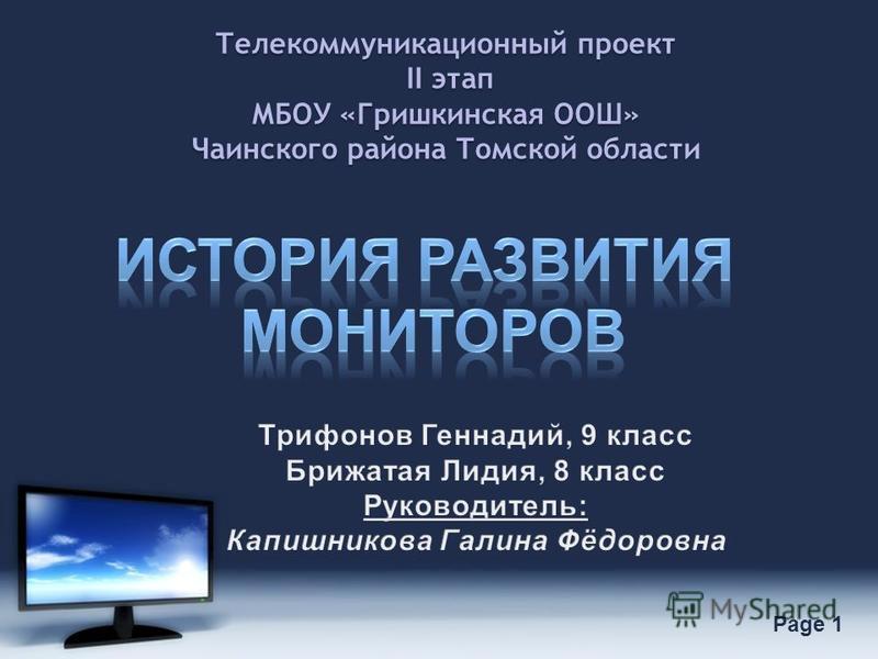 Page 1 Телекоммуникационный проект II этап II этап МБОУ «Гришкинская ООШ» Чаинского района Томской области