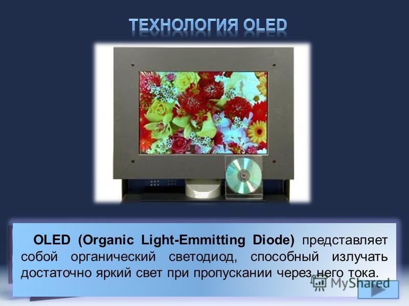 Page 24 OLED (Organic Light-Emmitting Diode) представляет собой органический светодиод, способный излучать достаточно яркий свет при пропускании через него тока.