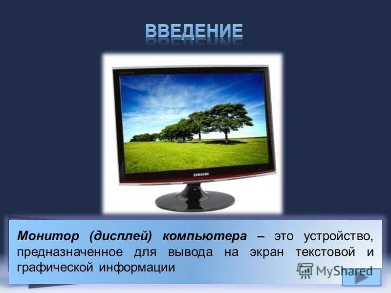 Page 3 Монитор (дисплей) компьютера – это устройство, предназначенное для вывода на экран текстовой и графической информации