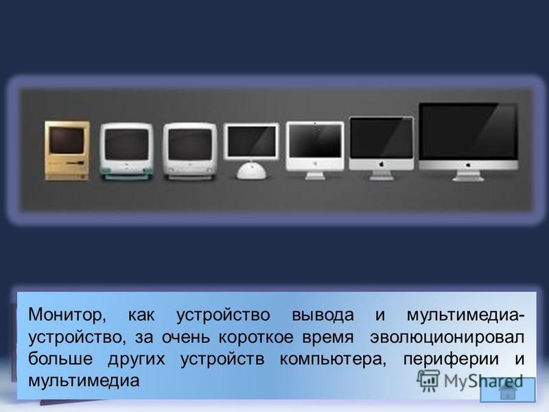 Page 5 Монитор, как устройство вывода и мультимедиа- устройство, за очень короткое время эволюционировал больше других устройств компьютера, периферии и мультимедиа