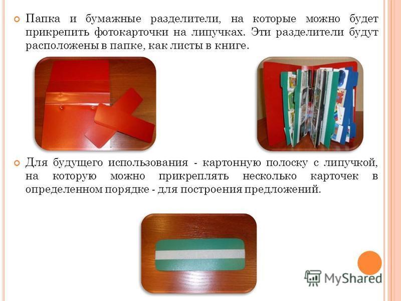 Папка и бумажные разделители, на которые можно будет прикрепить фотокарточки на липучках. Эти разделители будут расположены в папке, как листы в книге. Для будущего использования - картонную полоску с липучкой, на которую можно прикреплять несколько