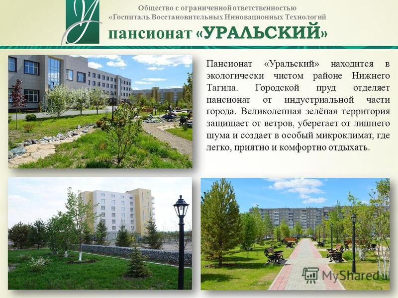 Пансионат «Уральский» находится в экологически чистом районе Нижнего Тагила. Городской пруд отделяет пансионат от индустриальной части города. Великолепная зелёная территория защищает от ветров, уберегает от лишнего шума и создает в особый микроклима
