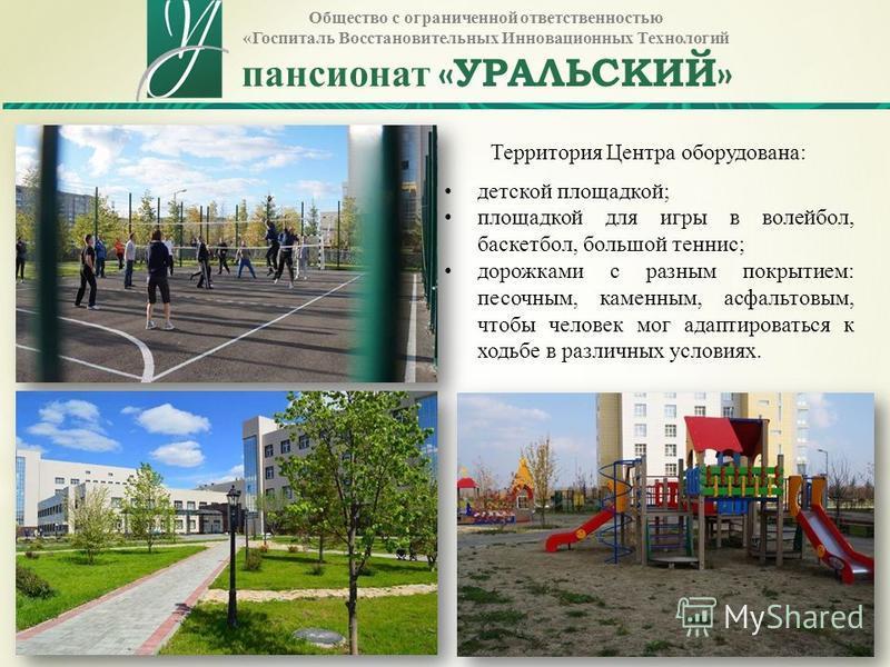 Территория Центра оборудована: детской площадкой; площадкой для игры в волейбол, баскетбол, большой теннис; дорожками с разным покрытием: песочным, каменным, асфальтовым, чтобы человек мог адаптироваться к ходьбе в различных условиях. Общество с огра