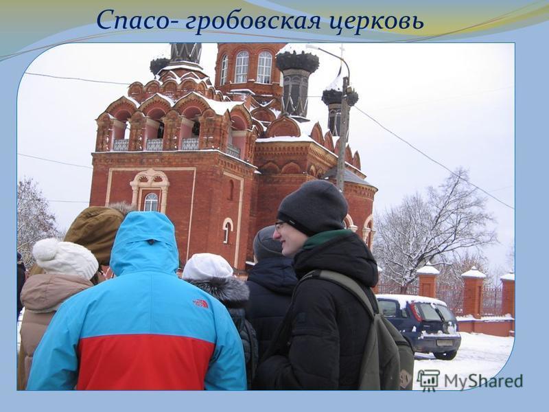 Спасо- гробовская церковь