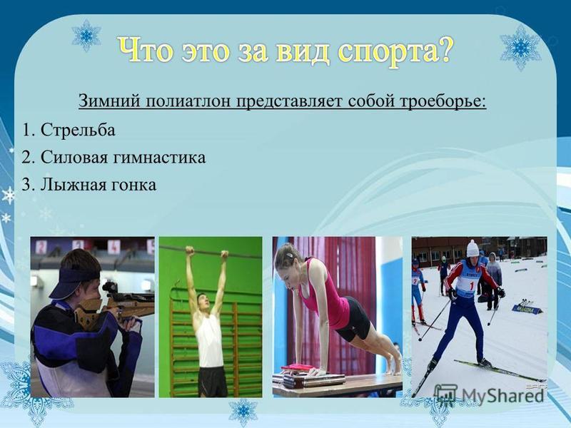 Зимний полиатлон представляет собой троеборье: 1. Стрельба 2. Силовая гимнастика 3. Лыжная гонка