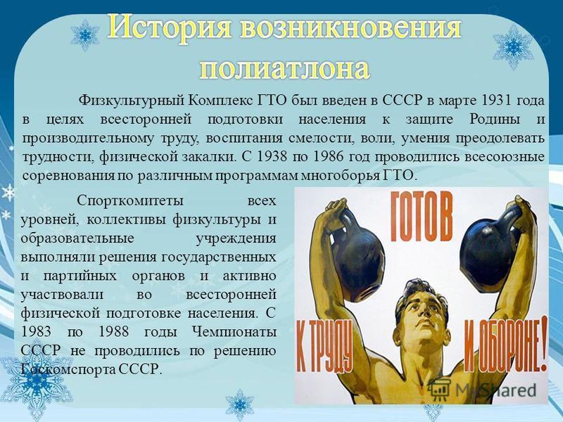 Спорткомитеты всех уровней, коллективы физкультуры и образовательные учреждения выполняли решения государственных и партийных органов и активно участвовали во всесторонней физической подготовке населения. С 1983 по 1988 годы Чемпионаты СССР не провод