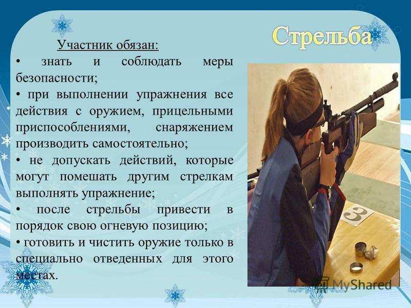 Участник обязан: знать и соблюдать меры безопасности; при выполнении упражнения все действия с оружием, прицельными приспособлениями, снаряжением производить самостоятельно; не допускать действий, которые могут помешать другим стрелкам выполнять упра