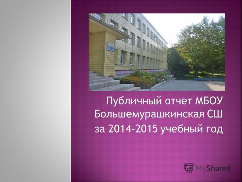 Публичный отчет МБОУ Большемурашкинская СШ за 2014-2015 учебный год