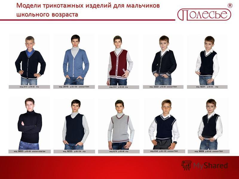 Модели трикотажных изделий для мальчиков школьного возраста