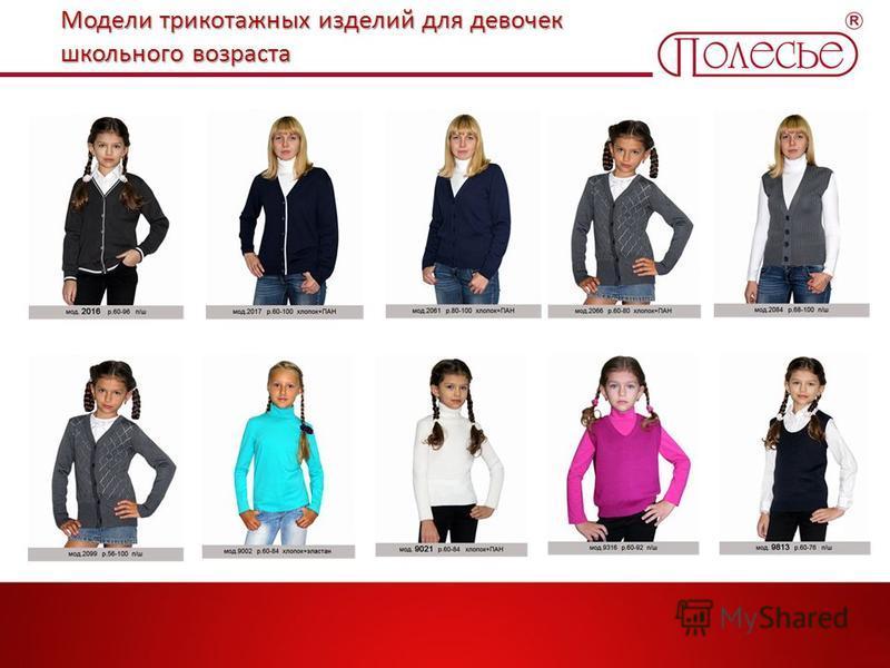 Модели трикотажных изделий для девочек школьного возраста
