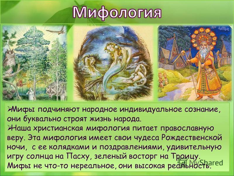Мифы подчиняют народное индивидуальное сознание, они буквально строят жизнь народа. Наша христианская мифология питает православную веру. Эта мифология имеет свои чудеса Рождественской ночи, с ее колядками и поздравлениями, удивительную игру солнца н