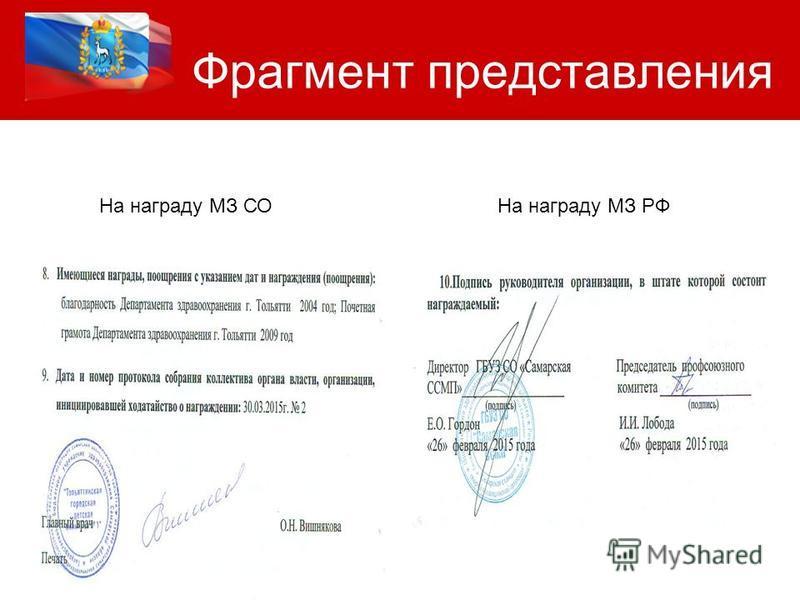 Фрагмент представления На награду МЗ СОНа награду МЗ РФ