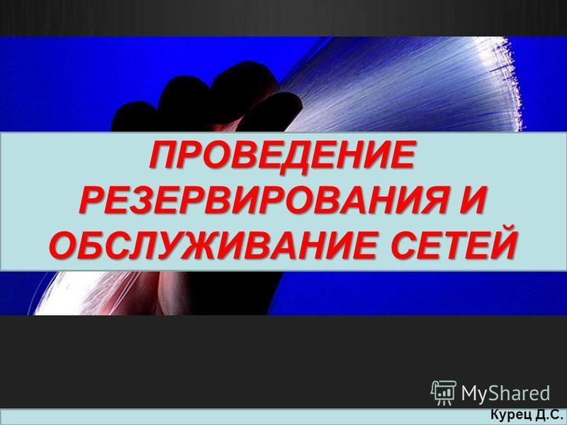 ПРОВЕДЕНИЕ РЕЗЕРВИРОВАНИЯ И ОБСЛУЖИВАНИЕ СЕТЕЙ Курец Д.С.