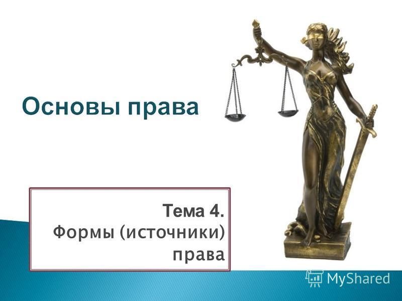 Тема 4. Формы (источники) права