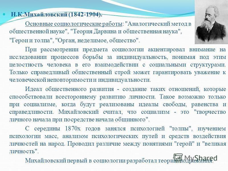 Н.К.Михайловский (1842-1904). Основные социологические работы: