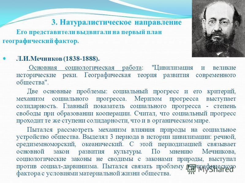 3. Натуралистическое направление Его представители выдвигали на первый план географический фактор. Л.И.Мечников (1838-1888). Основная социологическая работа: