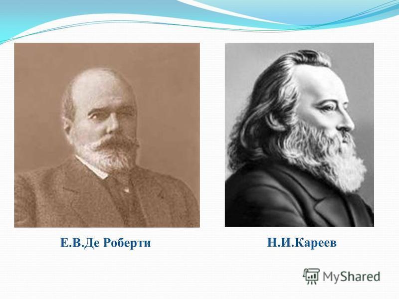 Е.В.Де Роберти Н.И.Кареев