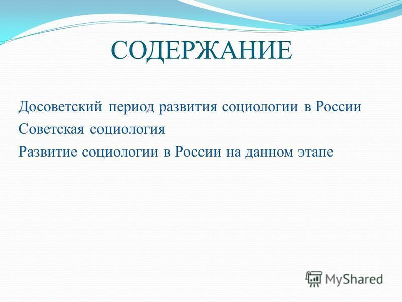 СОДЕРЖАНИЕ Досоветский период развития социологии в России Советская социология Развитие социологии в России на данном этапе