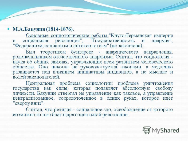 М.А.Бакунин (1814-1876). Основные социологические работы: