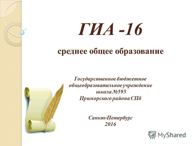 ГИА -16 среднее общее образование Государственное бюджетное общеобразовательное учреждение школа 595 Приморского района СПб Санкт-Петербург 2016