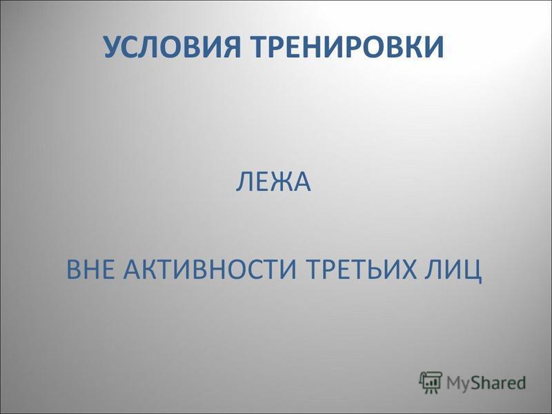 УСЛОВИЯ ТРЕНИРОВКИ ЛЕЖА ВНЕ АКТИВНОСТИ ТРЕТЬИХ ЛИЦ