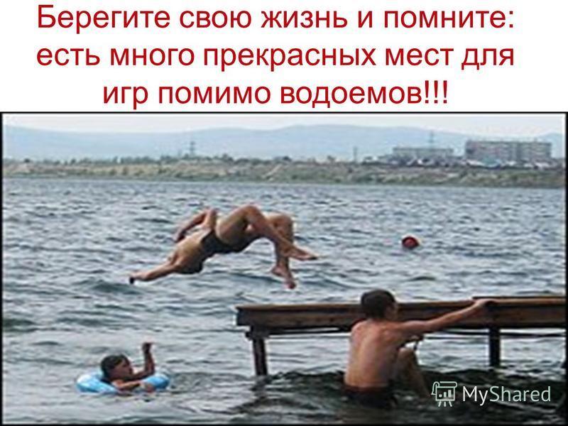 Берегите свою жизнь и помните: есть много прекрасных мест для игр помимо водоемов!!!