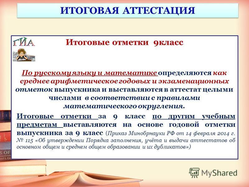 Итоговые отметки 9 класс По русскому языку и математике определяются как среднее арифметическое годовых и экзаменационных отметок выпускника и выставляются в аттестат целыми числами в соответствии с правилами математического округления. Итоговые отме