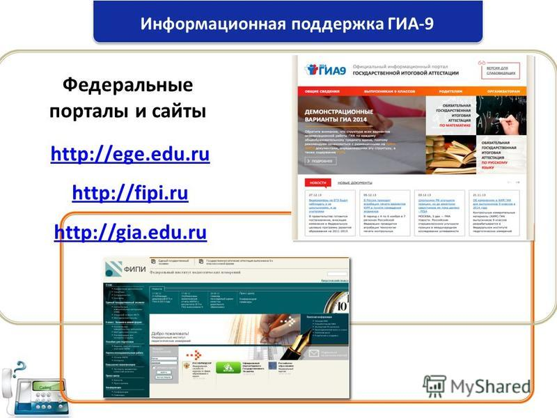 Информационная поддержка ГИА-9 http://ege.edu.ru http://fipi.ru http://gia.edu.ru Федеральные порталы и сайты