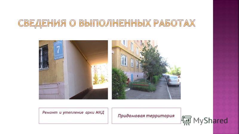 Ремонт и утепление арки МКД Придомовая территория