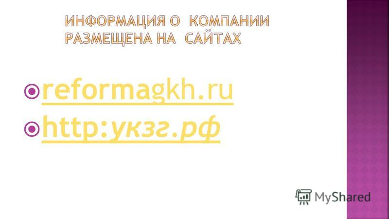reformagkh.ru reformagkh.ru http:укзг.рф http:укзг.рф