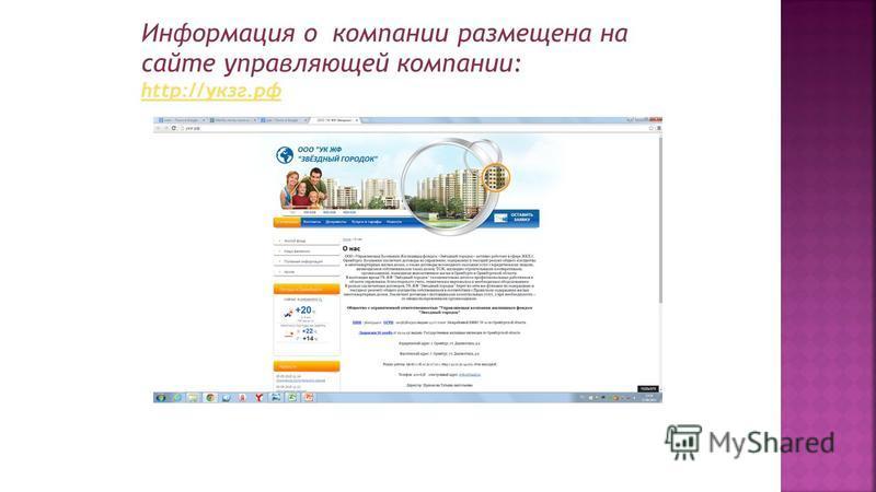 Информация о компании размещена на сайте управляющей компании: http://укзг.рф http://укзг.рф