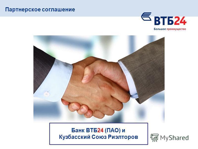 Партнерское соглашение Банк ВТБ24 (ПАО) и Кузбасский Союз Риэлторов