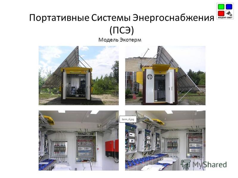 Модель Экотерм Портативные Системы Энергоснабжения (ПСЭ)