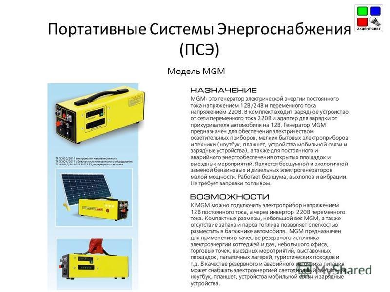 Портативные Системы Энергоснабжения (ПСЭ) Модель MGM