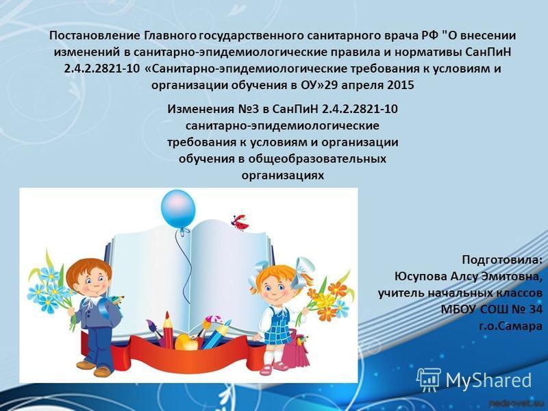 Постановление Главного государственного санитарного врача РФ