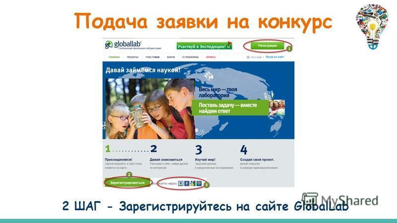 2 ШАГ - Зарегистрируйтесь на сайте GlobalLab Подача заявки на конкурс