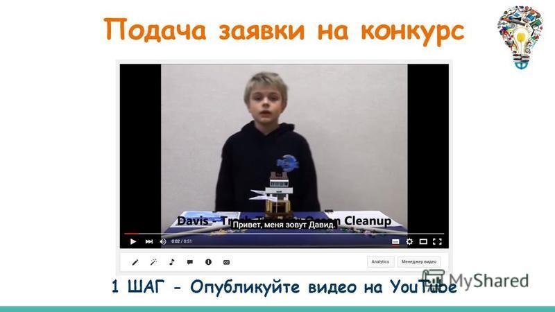 Подача заявки на конкурс 1 ШАГ - Опубликуйте видео на YouTube