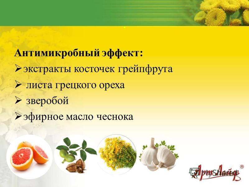 . Антимикробный эффект: экстракты косточек грейпфрута листа грецкого ореха зверобой эфирное масло чеснока