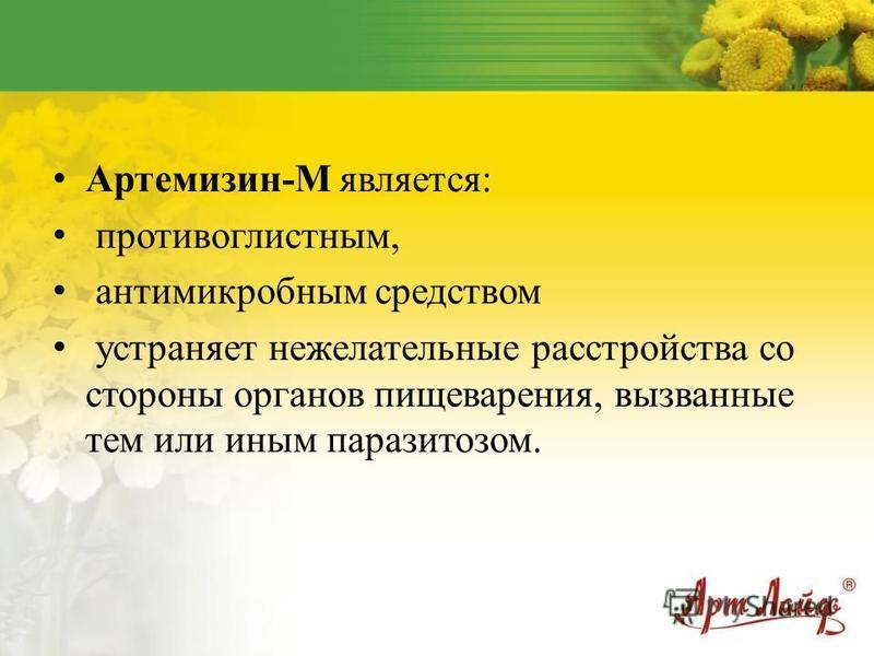 Артемизин-М является: противоглистным, антимикробным средством устраняет нежелательные расстройства со стороны органов пищеварения, вызванные тем или иным паразитозом.