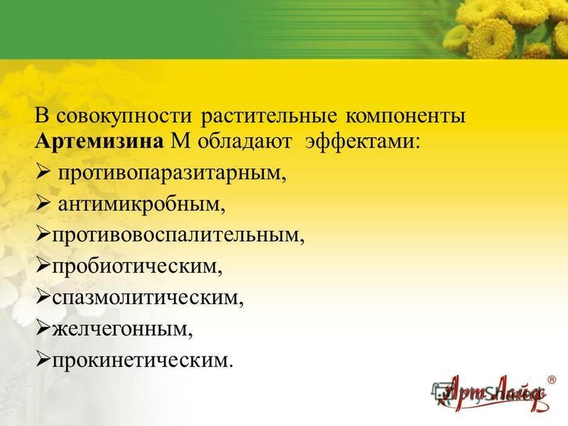 В совокупности растительные компоненты Артемизина М обладают эффектами: противопаразитарным, антимикробным, противовоспалительным, пробиотическим, спазмолитическим, желчегонным, про кинетическим.