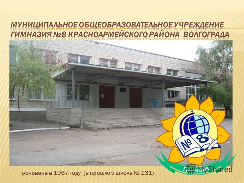 основана в 1967 году (в прошлом школа 131)