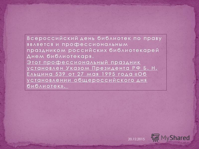 Всероссийский день библиотек (День библиотекаря) 20.12.2015 Работу выполнила: Майорова Анастасия ПД 2 курс