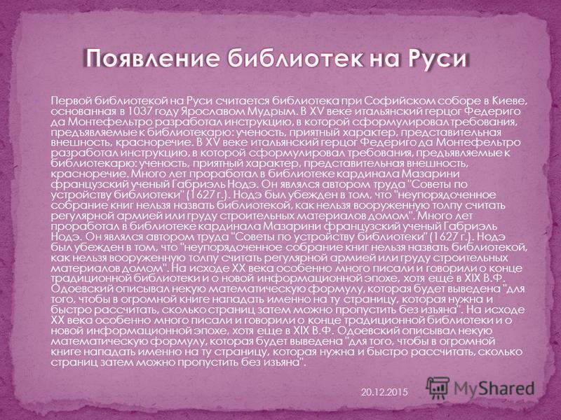 Первые сведения о библиотеках относят ко времени существования Шумер (3000 г до н. э.). Книги таблички хранились тогда в глиняных кувшинах. На каждой полке имелась глиняная